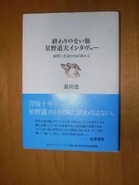 Hoshino_mitio_1